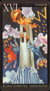 Башня_классическое таро