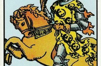 рыцарь жезлов таро