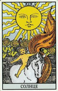 солнце таро