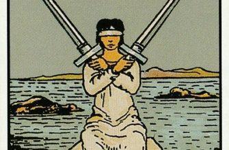 2 мечей таро