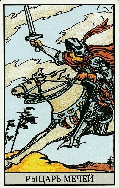 рыцарь мечей таро