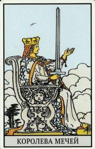 королева мечей таро