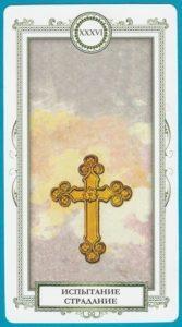 ленорман крест