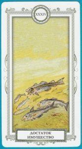 ленорман рыбы