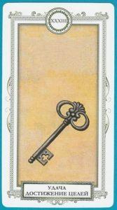 ленорман ключ