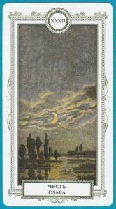 ленорман луна