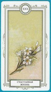 ленорман лилия