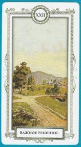 ленорман дорога