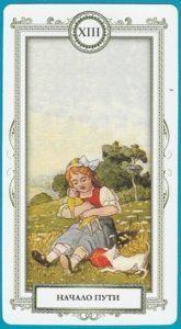 ленорман ребенок