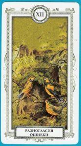 ленорман совы