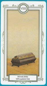 ленорман гроб