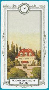 ленорман дом