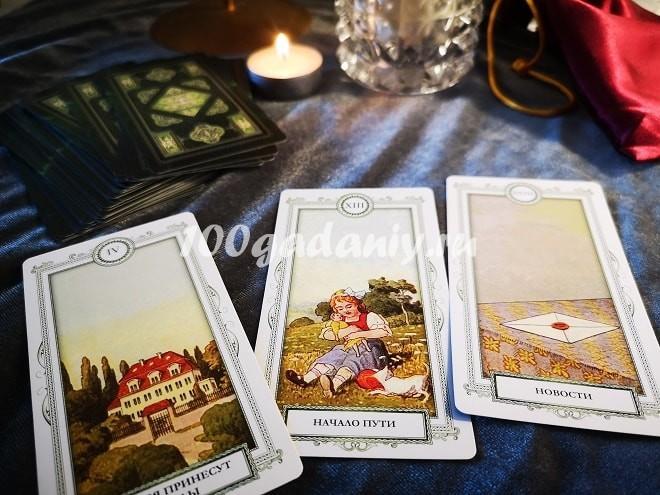три карты ленорман