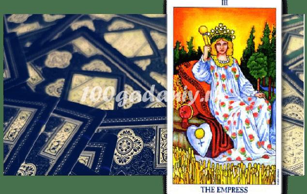 аркан таро императрица