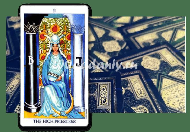 Верховная жрица Таро значение старшего аркана