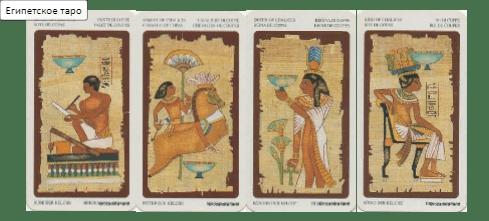 кубки египетское таро