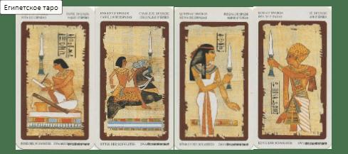 мечи египетское таро