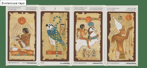 пентакли египетское таро