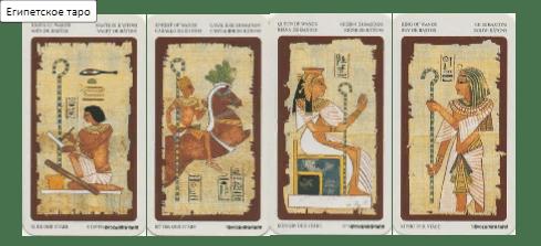 жезлы египетское таро