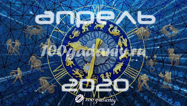 таро гороскоп апрель 2020