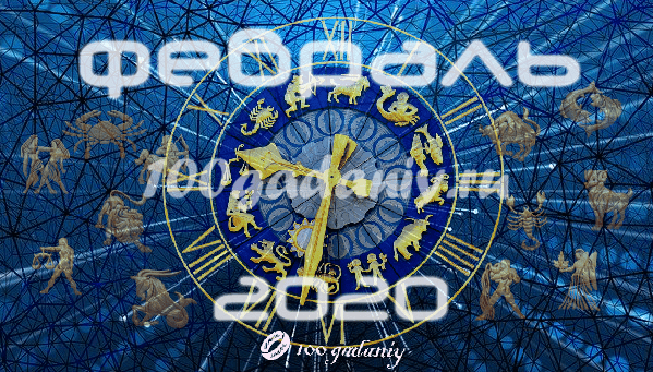 таро гороскоп февраль 2020