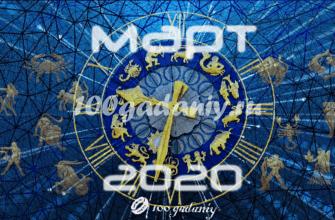 таро гороскоп март 2020