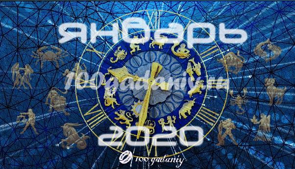 таро гороскоп январь 2020