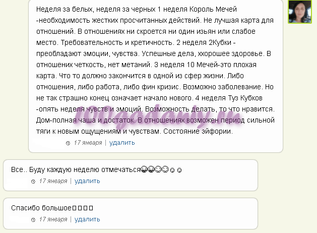текст переписки с кверентом
