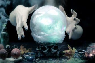 магический шар на любовь и отношения