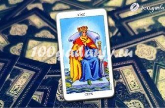 король кубков значение