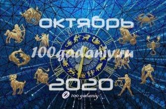гороскоп таро на октябрь 2020