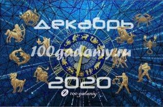 таро гороскоп декабрь 2020