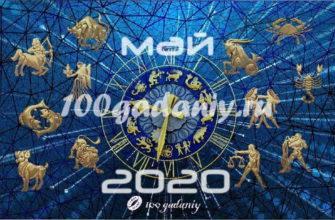 гороскоп таро на ма 2020