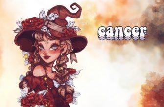 гороскоп на день рак