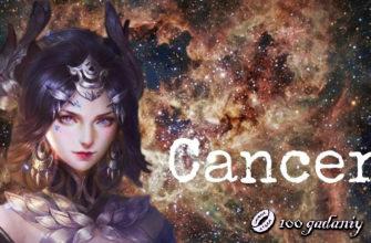 гороскоп таро март рак