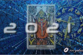 таро гороскоп на 2021 год