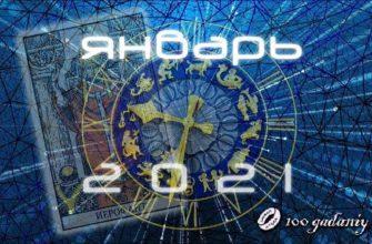 таро гороскоп январь 2021