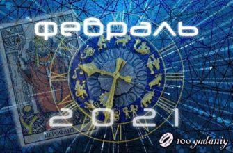 таро гороскоп февраль 2021