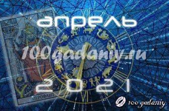 гороскоп таро апрель 2021