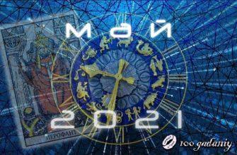 гороскоп таро май 2021