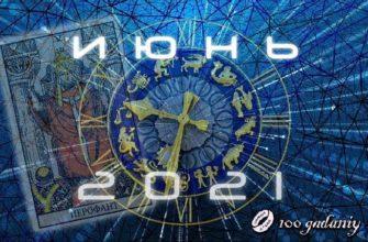 гороскоп таро июнь 2021