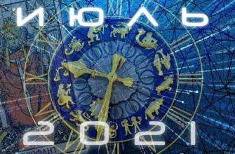 гороскоп таро июль 2021