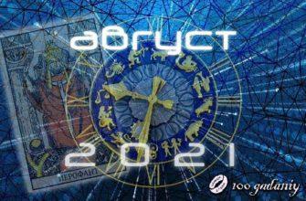 гороскоп таро август 2021