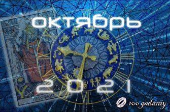 гороскоп таро октябрь 2021